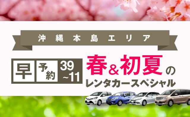 【早予約39-11】沖縄本島エリア 春・初夏のレンタカースペシャル