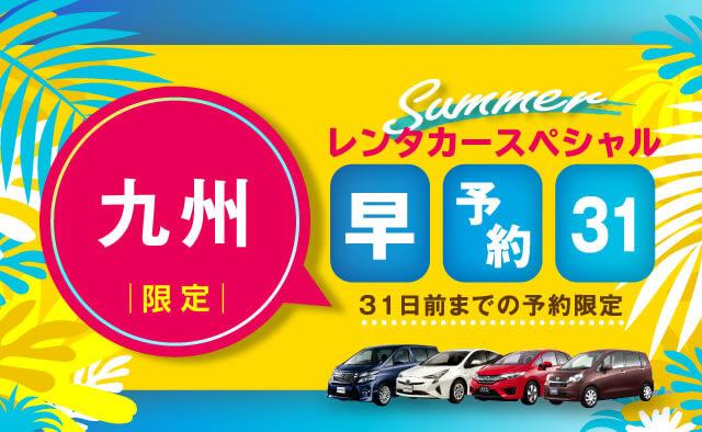 【早予約31】九州 夏のレンタカースペシャル