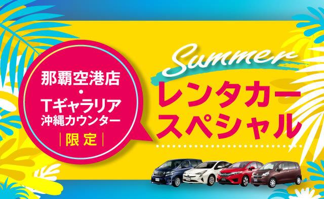 那覇空港店・Tギャラリア沖縄カウンター 夏のレンタカースペシャル