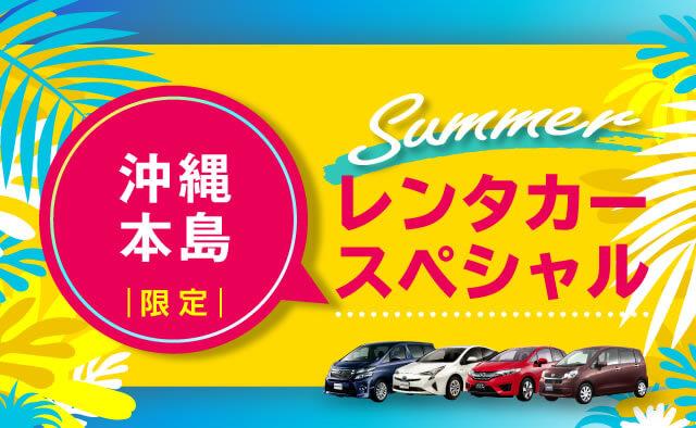 沖縄本島 夏のレンタカースペシャル