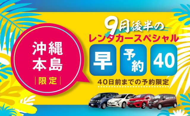 【早予約40】沖縄本島 9月後半のレンタカースペシャル