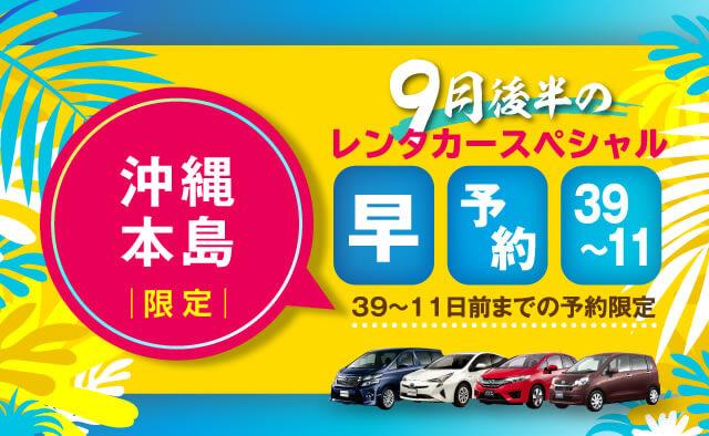 【早予約39-11】沖縄本島 9月後半のレンタカースペシャル