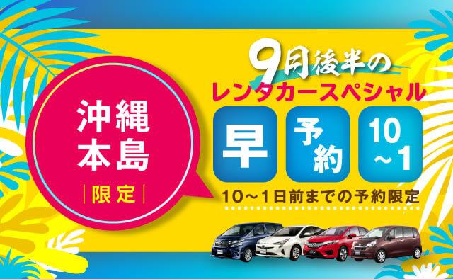 【早予約10-1】沖縄本島 9月後半のレンタカースペシャル