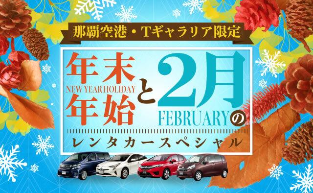 那覇空港店・Tギャラリア沖縄カウンター 年末年始と2月のレンタカースペシャル