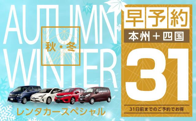 【早予約31】本州+四国 秋・冬のレンタカースペシャル