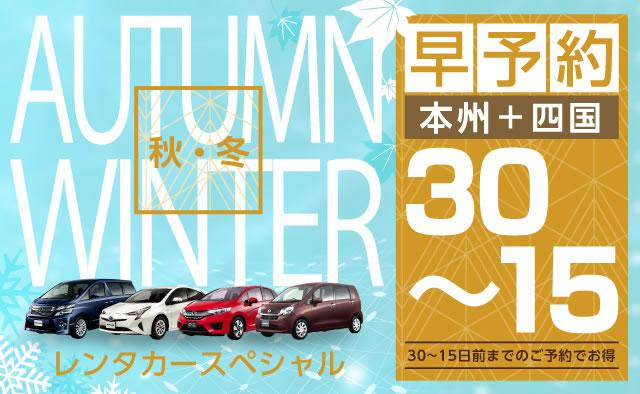 【早予約30-15】本州+四国 秋・冬のレンタカースペシャル