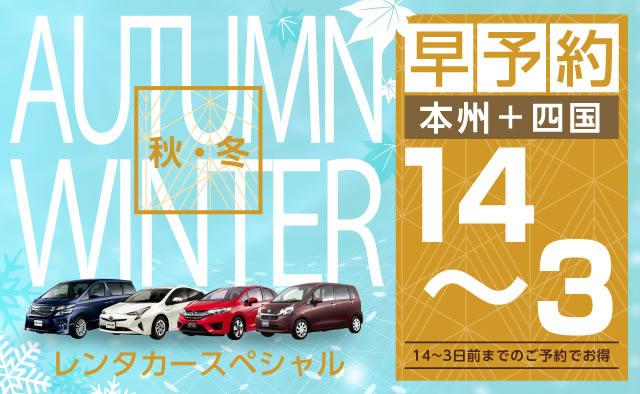 【早予約14-3】本州+四国 秋・冬のレンタカースペシャル