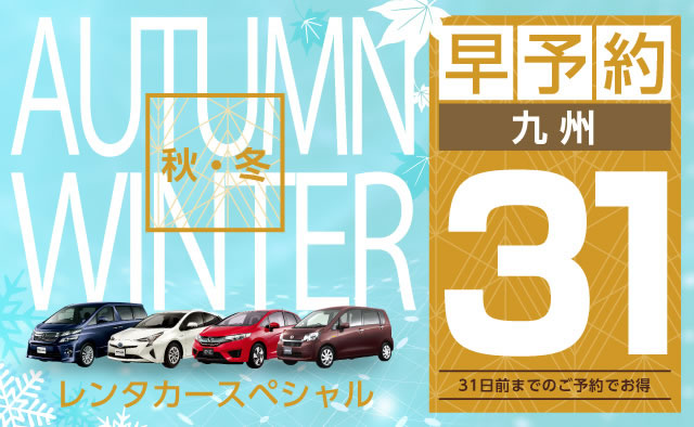 【早予約31】九州 秋・冬のレンタカースペシャル
