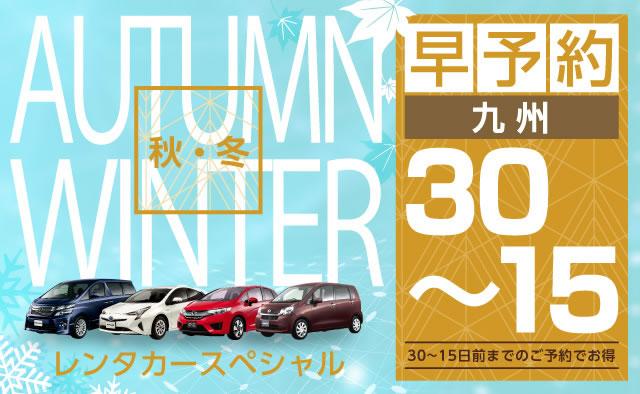 【早予約30-15】九州 秋・冬のレンタカースペシャル