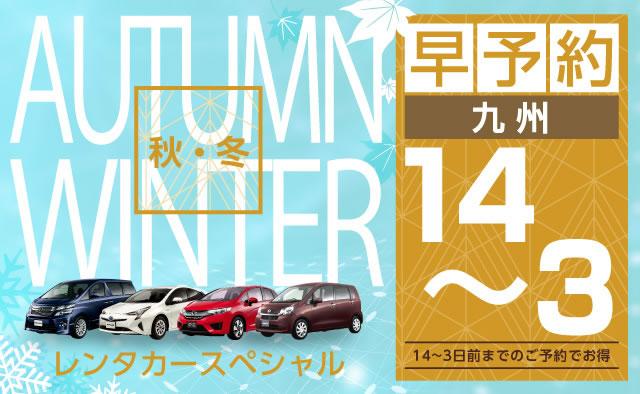 【早予約14-3】九州 秋・冬のレンタカースペシャル
