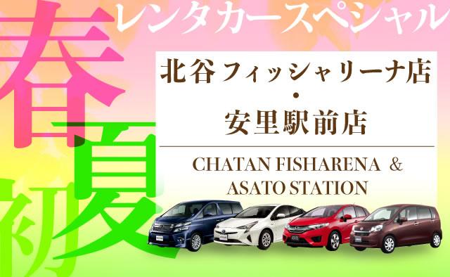 北谷フィッシャリーナ店・安里駅前店 春・初夏のレンタカースペシャル