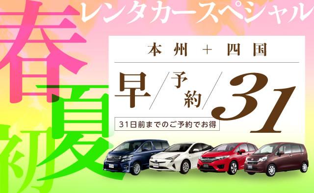 【早予約31】本州+四国 春・初夏のレンタカースペシャル
