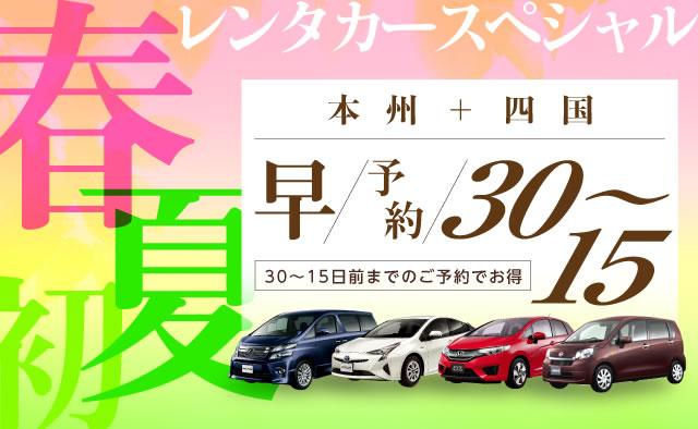 【早予約30-15】本州+四国 春・初夏のレンタカースペシャル