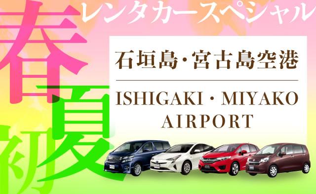 石垣島・宮古島空港 春・初夏のレンタカースペシャル