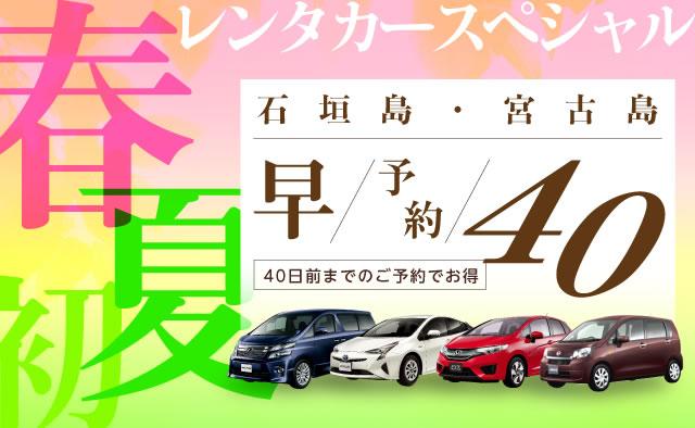 【早予約40】石垣島・宮古島空港 春・初夏のレンタカースペシャル