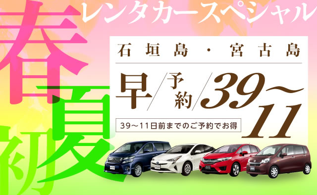 【早予約39-11】石垣島・宮古島空港 春・初夏のレンタカースペシャル