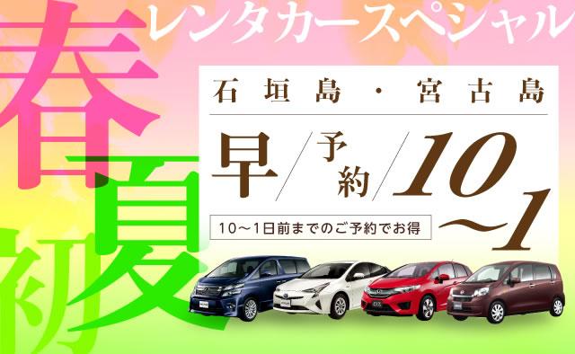 【早予約10-1】石垣島・宮古島空港 春・初夏のレンタカースペシャル