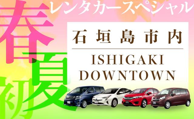 石垣島市内 春・初夏のレンタカースペシャル