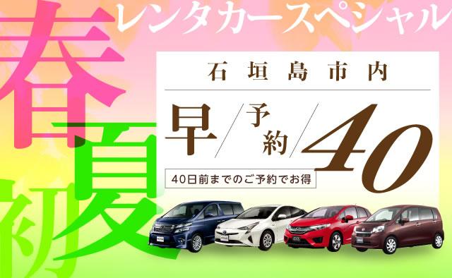 【早予約40】石垣島市内 春・初夏のレンタカースペシャル