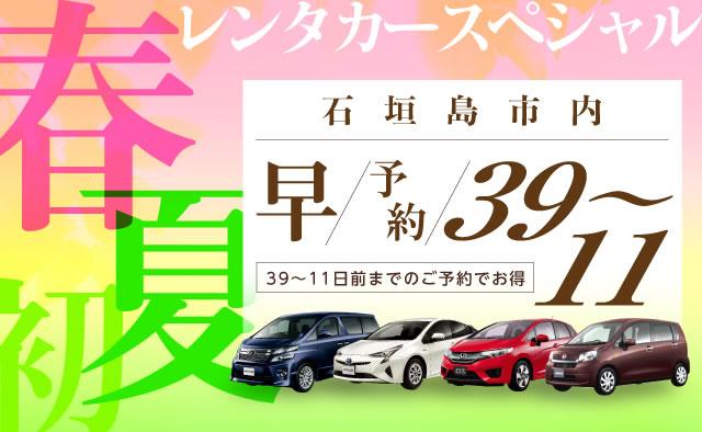 【早予約39-11】石垣島市内 春・初夏のレンタカースペシャル