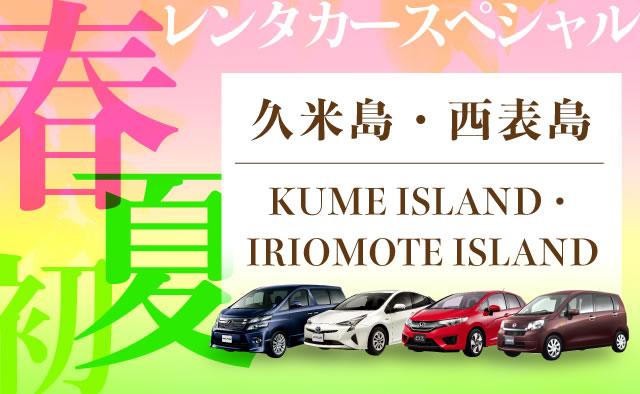 久米島・西表島 春・初夏のレンタカースペシャル