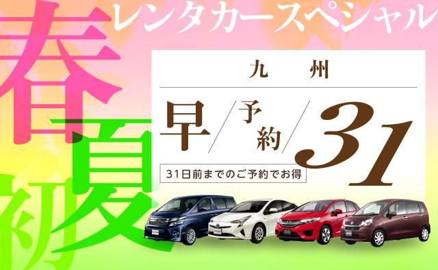 【早予約31】九州 春・初夏のレンタカースペシャル