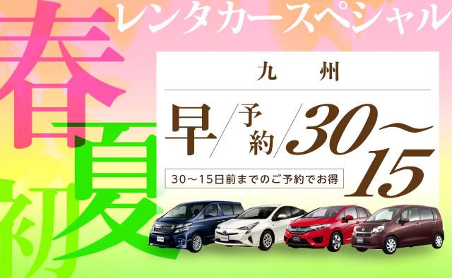 【早予約30-15】九州 春・初夏のレンタカースペシャル