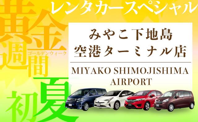 みやこ下地島空港ターミナル店 ゴールデンウィーク・初夏スペシャル