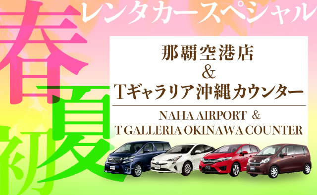 那覇空港店&Tギャラリア沖縄カウンター 春・初夏のレンタカースペシャル