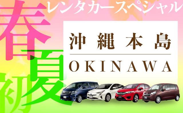 沖縄本島 春・初夏のレンタカースペシャル