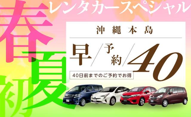 【早予約40】沖縄本島 春・初夏のレンタカースペシャル