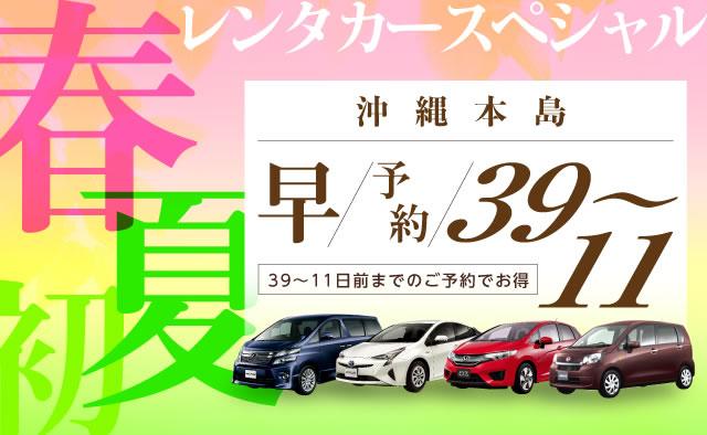 【早予約39-11】沖縄本島 春・初夏のレンタカースペシャル