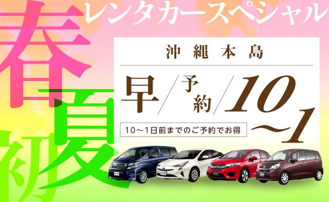 【早予約10-1】沖縄本島 春・初夏のレンタカースペシャル