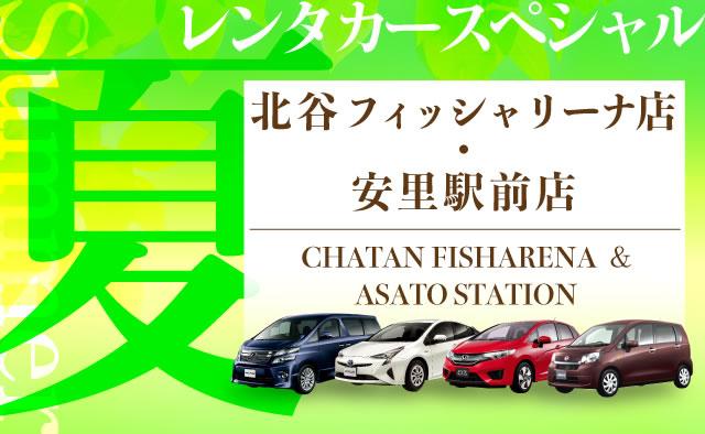 北谷フィッシャリーナ店・安里駅前店 夏のレンタカースペシャル