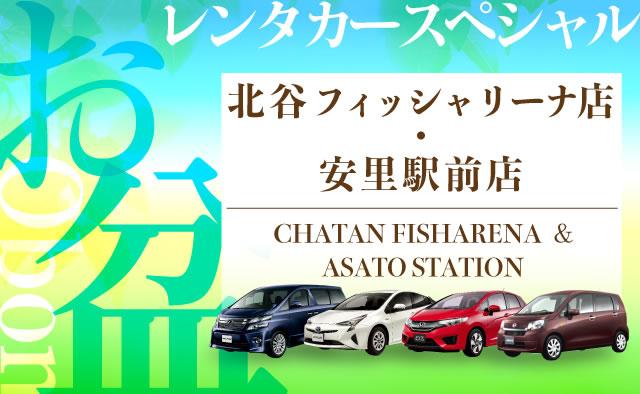 北谷フィッシャリーナ店・安里駅前店 お盆休みのレンタカースペシャル