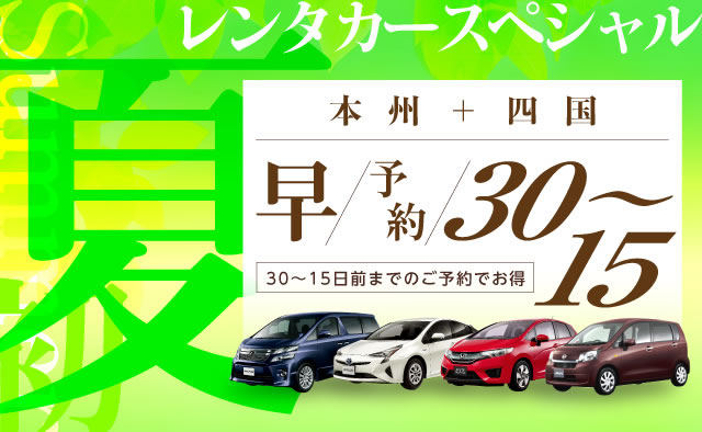【早予約30-15】本州+四国 夏のレンタカースペシャル