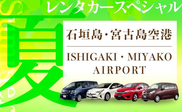 石垣島・宮古島空港 夏のレンタカースペシャル