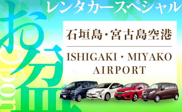 石垣島・宮古島空港 お盆休みのレンタカースペシャル
