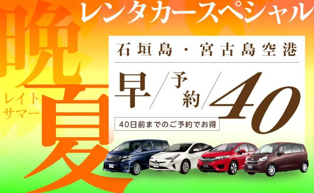 【早予約40】石垣島・宮古島空港 レイトサマーのレンタカースペシャル