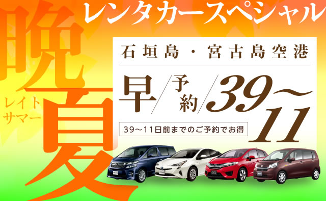【早予約39-11】石垣島・宮古島空港 レイトサマーのレンタカースペシャル