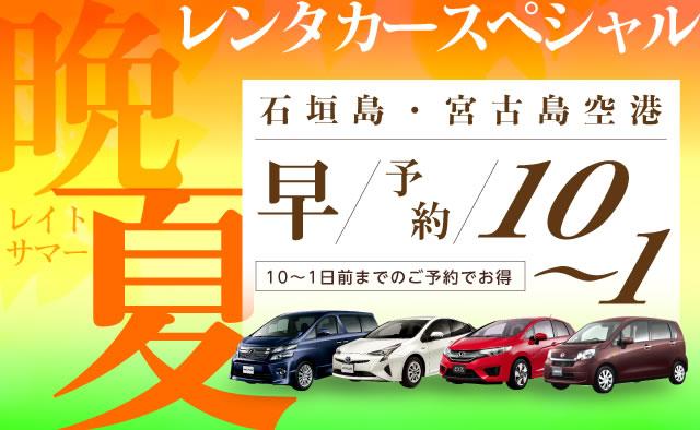 【早予約10-1】石垣島・宮古島空港 レイトサマーのレンタカースペシャル