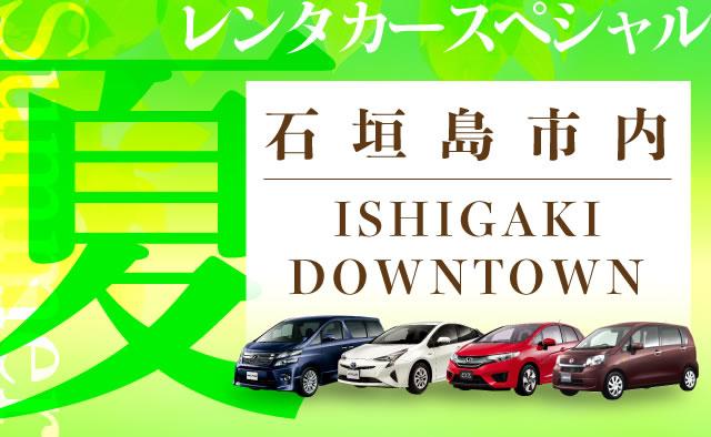 石垣島市内 夏のレンタカースペシャル