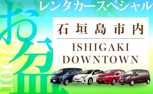 石垣島市内 お盆休みのレンタカースペシャル