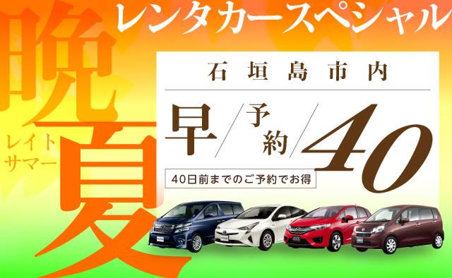 【早予約40】石垣島市内 レイトサマーのレンタカースペシャル