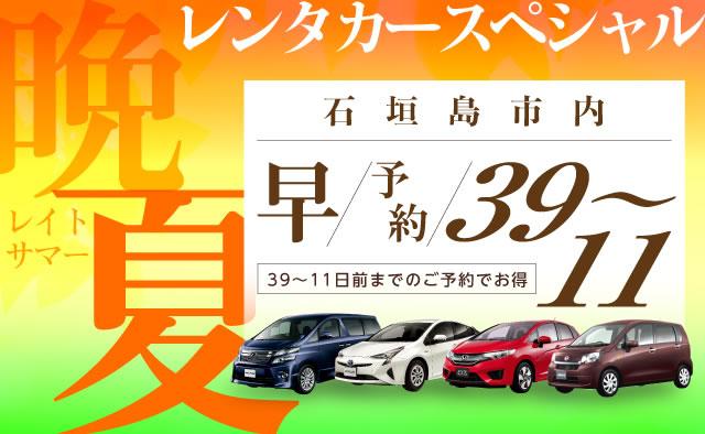 【早予約39-11】石垣島市内 レイトサマーのレンタカースペシャル