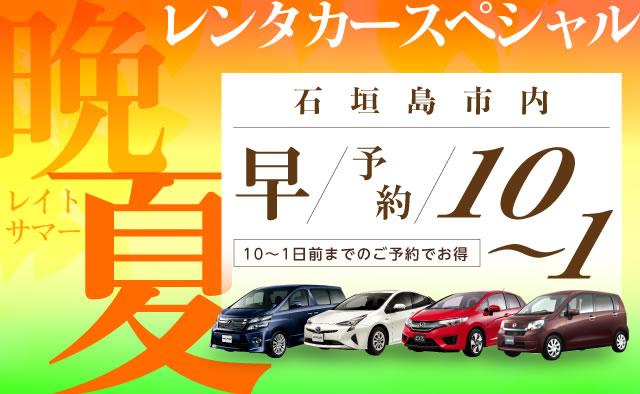 【早予約10-1】石垣島市内 レイトサマーのレンタカースペシャル