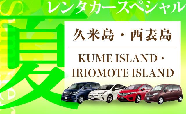 久米島・西表島 夏のレンタカースペシャル