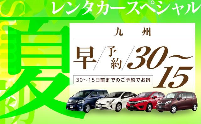 【早予約30-15】九州 夏のレンタカースペシャル