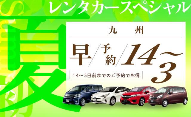 【早予約14-3】九州 夏のレンタカースペシャル
