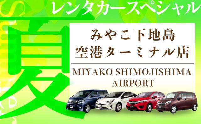 みやこ下地島空港ターミナル店 夏のレンタカースペシャル